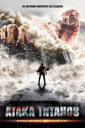 Attack on Titan - A film poszter