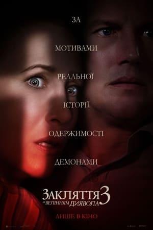 Démonok között 3 – Az ördög kényszerített poszter